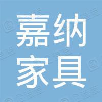 香河嘉纳家具销售有限公司