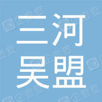 三河吴盟电子商务有限公司