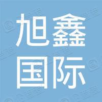 广西旭鑫国际旅行社有限公司