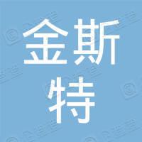 重庆金斯特贸易有限公司