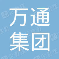 江西省万通集团有限公司