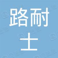 广州市路耐士科技应用有限公司