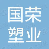 台州国荣塑业有限公司