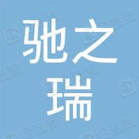 郑州驰之瑞商贸有限公司