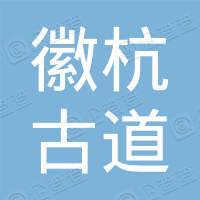 安徽绩溪徽杭古道旅游开发有限公司