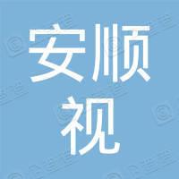 深圳安顺视智能科技有限公司
