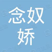 北京念奴娇服装服饰有限公司