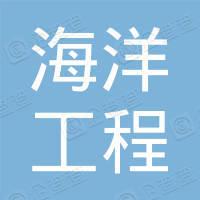 上海海洋工程装备制造业创新中心有限公司