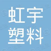 江苏虹宇塑料科技有限公司