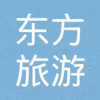崛起东方(北京)旅游文化发展有限公司