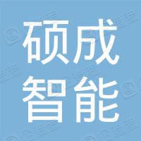 广西硕成智能科技有限公司