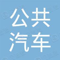 武汉市公共汽车总公司