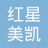 天津红星美凯龙物流有限公司