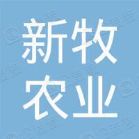柳城县新牧农业科技有限公司