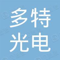 深圳市多特光电有限公司