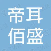 帝耳佰盛电子(龙南)有限公司