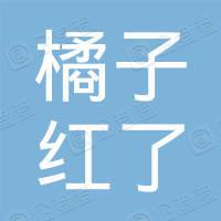 济南橘子红了广告传媒有限公司