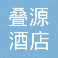 桂林市叠源酒店有限公司