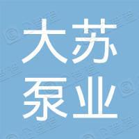 上海大苏泵业制造有限公司