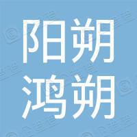 阳朔鸿朔假日旅行社有限公司