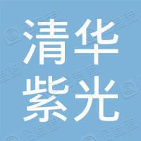 清华紫光(广西)有限公司