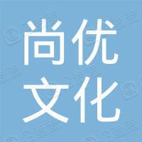 亳州市尚优文化传媒有限责任公司