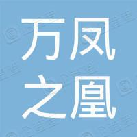 河北万凤之凰车业有限公司