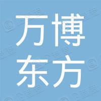 仪征万博东方置业有限公司