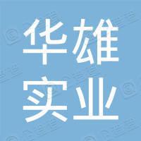 重庆市华雄实业(集团)有限公司