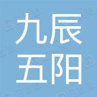 九辰五阳有限公司