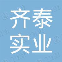 山东齐泰实业集团股份有限公司