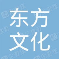 平利县东方文化传媒有限公司