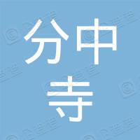 北京市丰台区分中寺农工商联合公司玻璃商店
