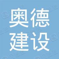 黑龙江奥德建设集团有限公司林甸分公司