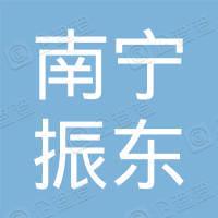 南宁振东实验室设备技术开发有限公司