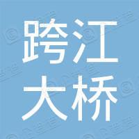 浙江嘉绍跨江大桥投资发展有限公司