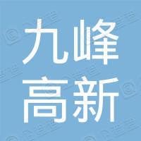武汉东湖新技术开发区九峰高新茶场
