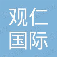 观仁国际贸易(上海)有限公司