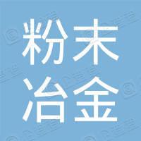江门市粉末冶金厂有限公司