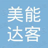 枣庄美能达客汽车服务有限公司