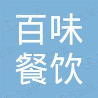 新疆百味餐饮食品有限公司