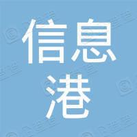 黑龙江省信息港云科技有限公司