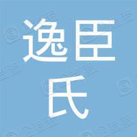 河南省逸臣氏婴儿用品连锁有限公司