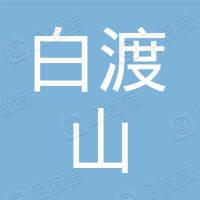 深圳白渡山汽车租赁有限公司