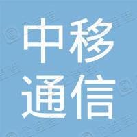 黑龙江中移通信技术工程有限公司