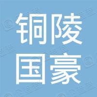 铜陵国豪农副产品销售部(普通合伙)