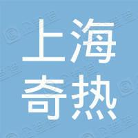 上海奇热网络科技有限公司