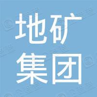 青海省地矿集团有限公司