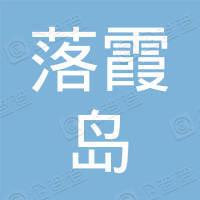 义乌市落霞岛电子商务有限公司