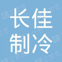 广西南宁市长佳制冷设备科技有限责任公司